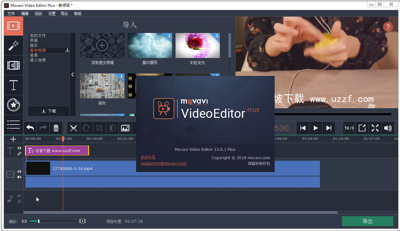 Movavi Video Editor Plus截图0