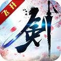 飞剑问仙飞升版ios1.0 正版