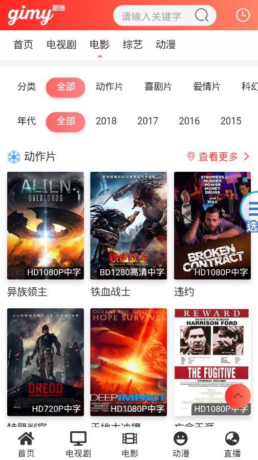 Gimy剧迷app截图