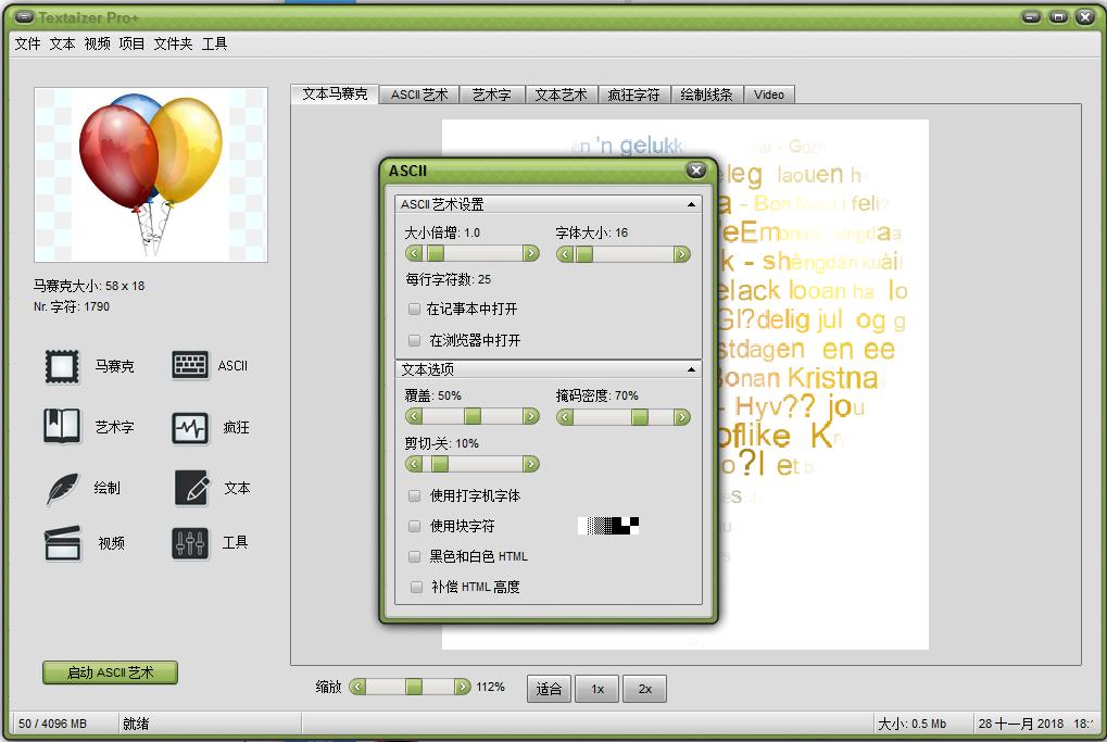字符绘画工具(Textaizer Pro+)截图5