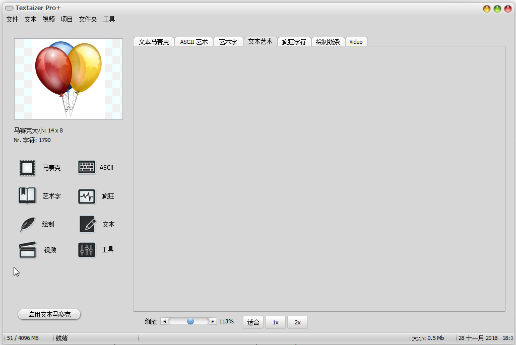 字符绘画工具(Textaizer Pro+)截图7