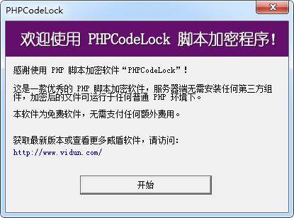 PHPCodeLock脚本加密工具截图0