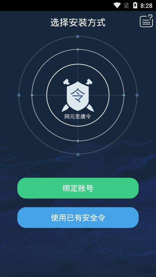 网元圣唐令app截图