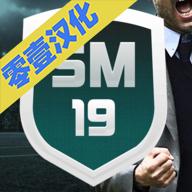 足球经理2019安卓中文版