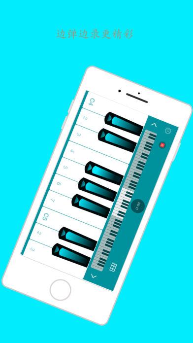 钢琴乐app截图