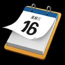 晓日历1.0.0.5 官方版
