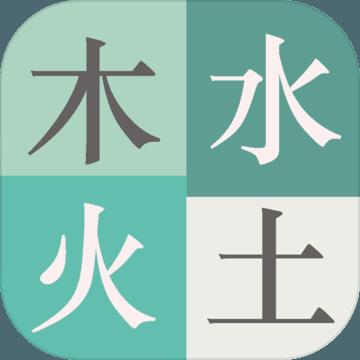 木水火土苹果版1.0 iphone版
