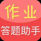 作业互动帮app1.2.5 安卓版