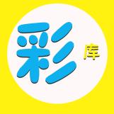 天下彩库app1.10 安卓手机版