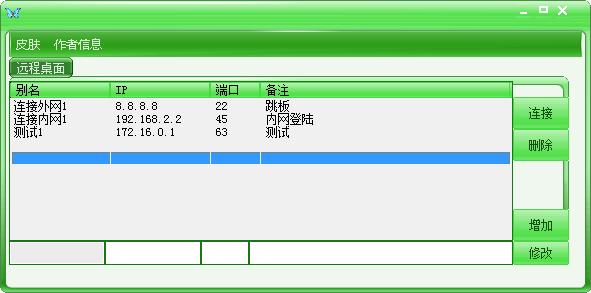 远程桌面辅助程序截图0
