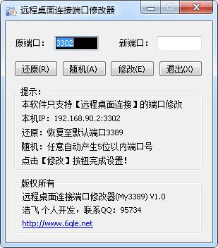 远程桌面连接端口修改器截图0