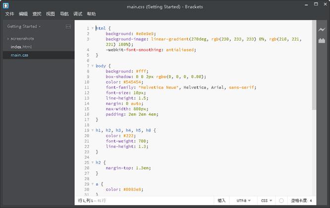Web前端开发工具IDE(Brackets)截图1