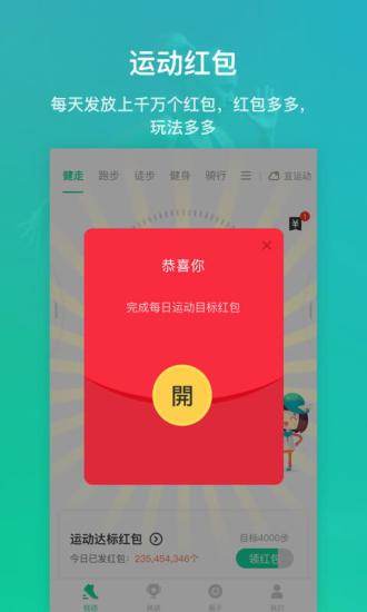 悦动圈app截图