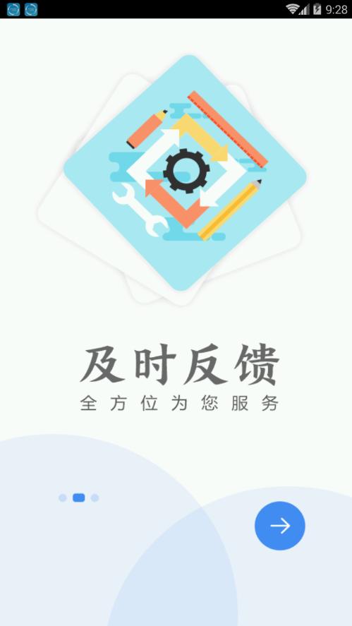 云上白云app截图