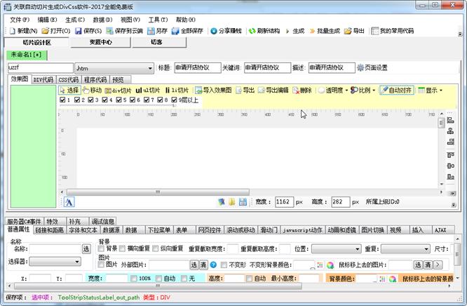 关联切片软件(自动生成divcss)截图0