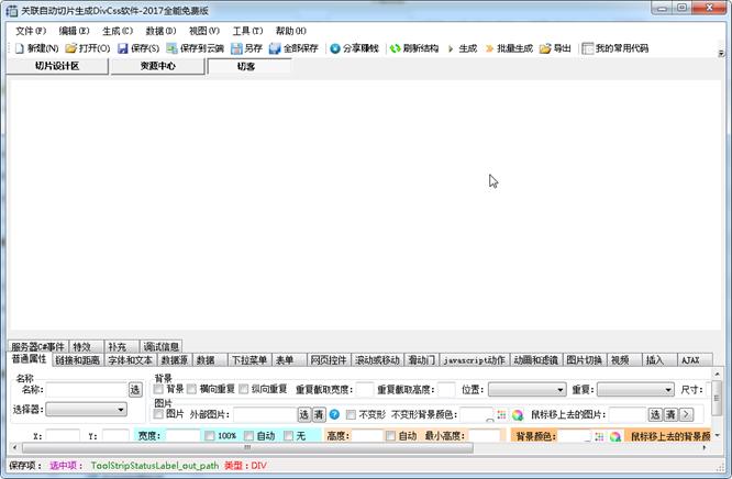 关联切片软件(自动生成divcss)截图1