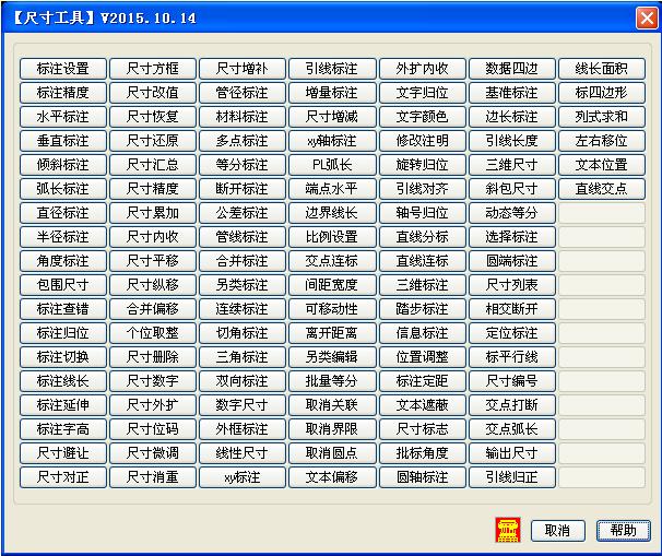 e派工具箱完整版截图0