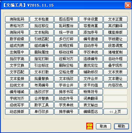 e派工具箱完整版截图1