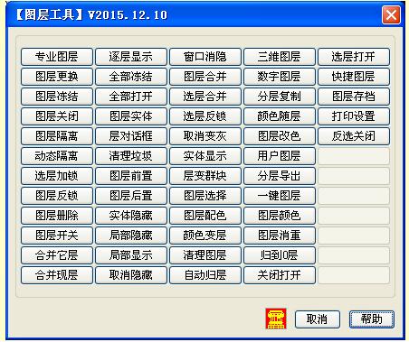 e派工具箱完整版截图2
