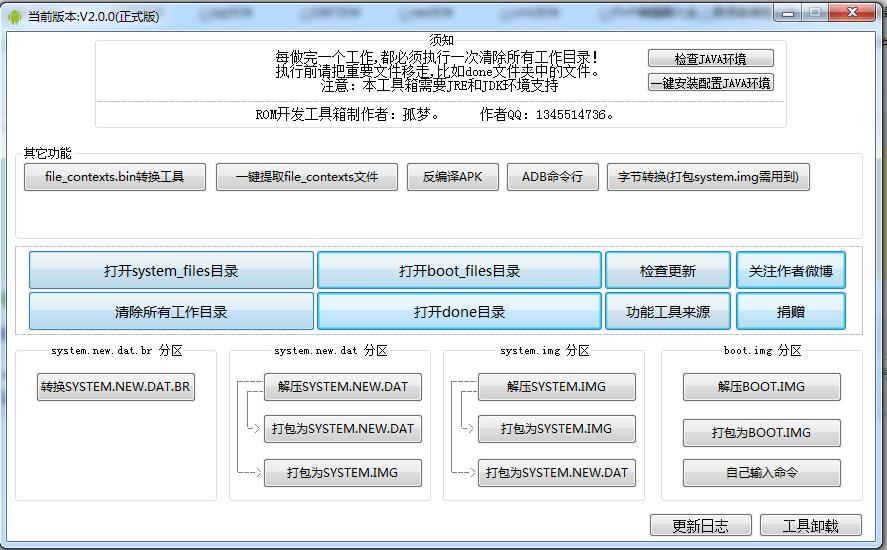 ROM开发工具箱截图0