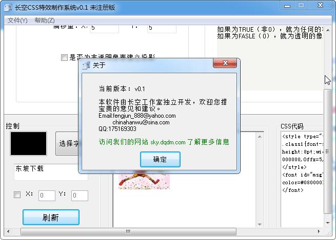 长空CSS特效代码生成工具截图1