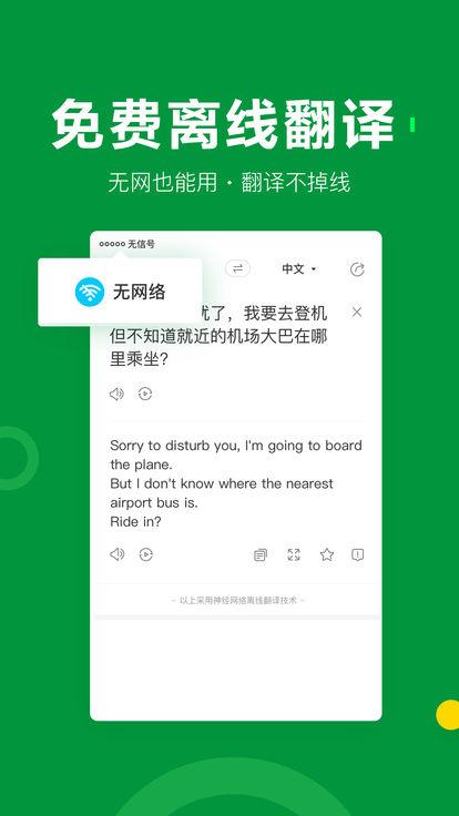 搜狗翻译苹果版截图