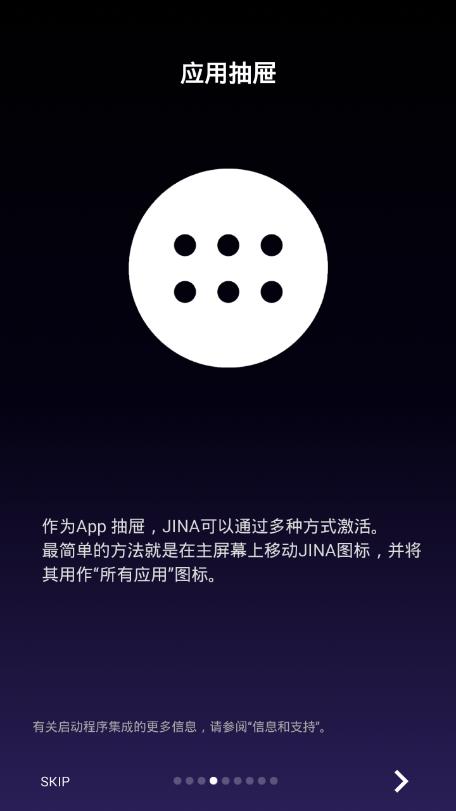 JINA抽屉app截图2