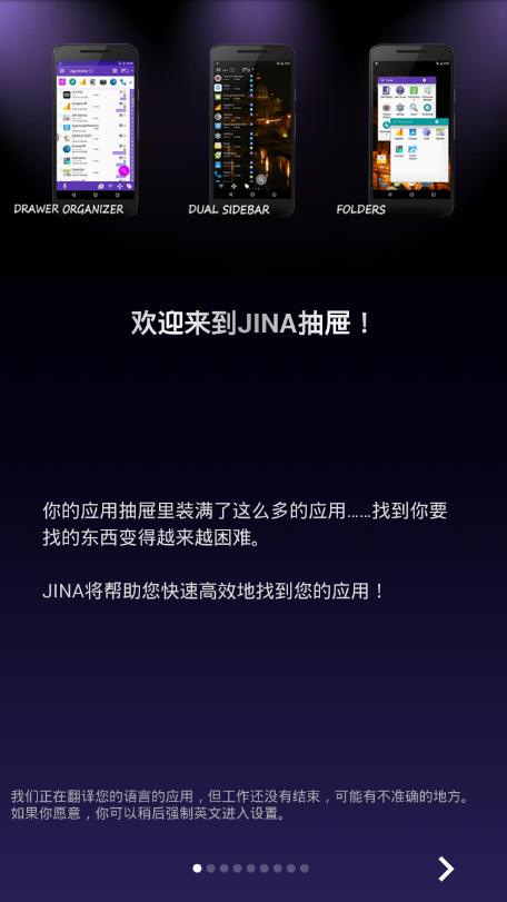 JINA抽屉app截图0