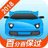驾考宝典电脑版8.0.1 官方最新版【2018最新版】