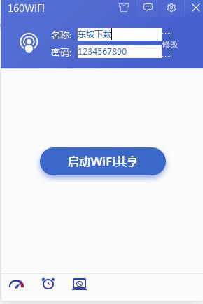 160WiFi无线路由软件截图0