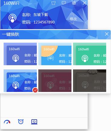 160WiFi无线路由App截图1