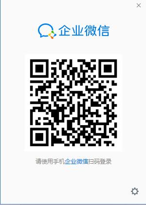 Tencent企业微信截图0