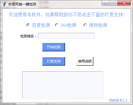 收录死链一键检测工具截图0