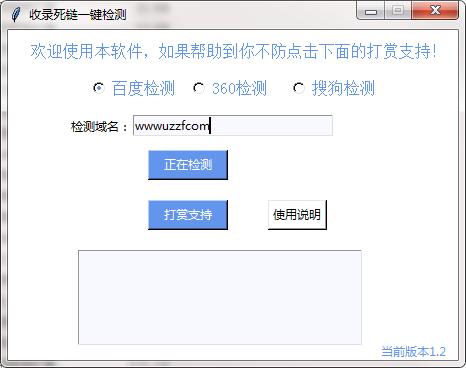 收录死链一键检测工具截图1