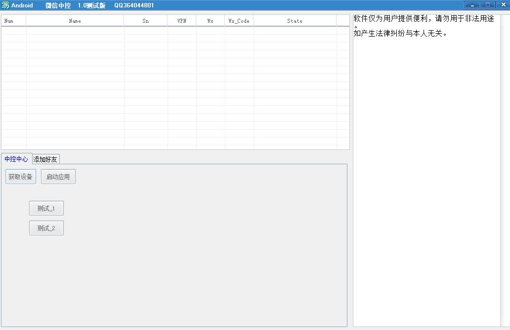 微信中控软件截图0