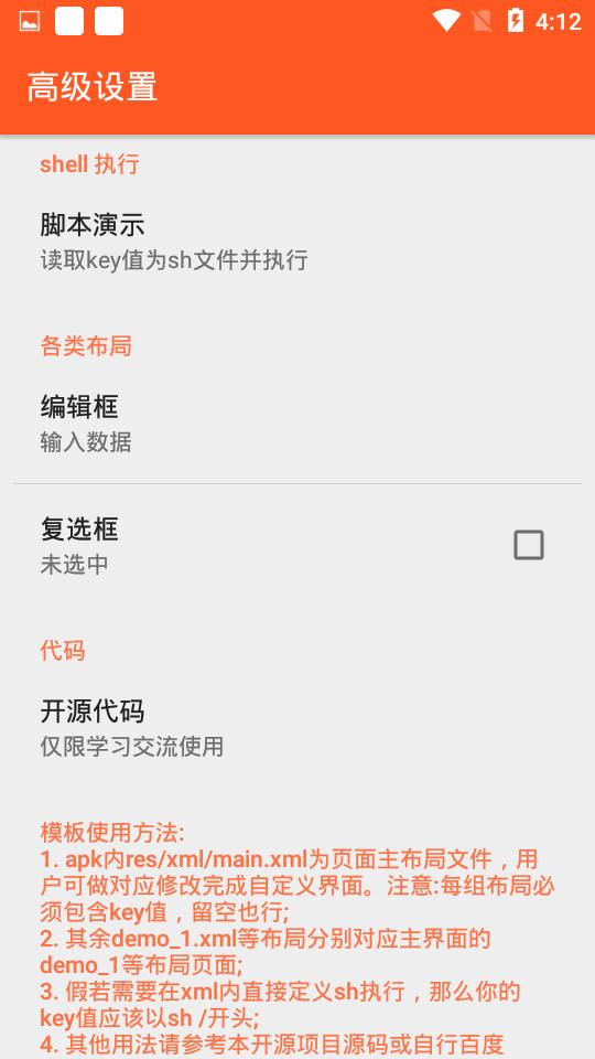 高级设置app截图