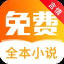 全本免费言情小说app
