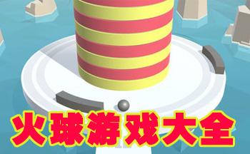 火球爆炸游戏_火球3d手游_Fire Balls 3D