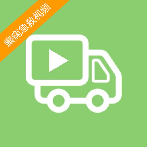 癫痫急救视频app