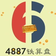 4887铁算盘app