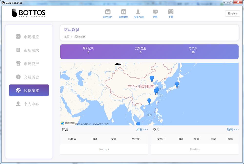 铂链数据交换(Bottos Data Exchange)截图0