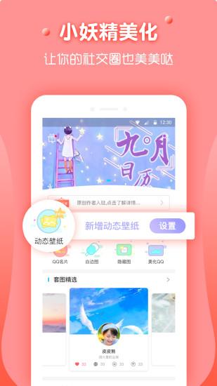 小妖精美化App截图