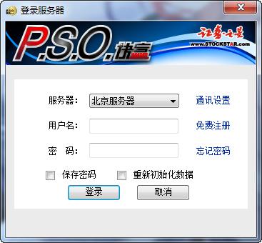 P.S.O.程式交易系统快赢机构版截图1