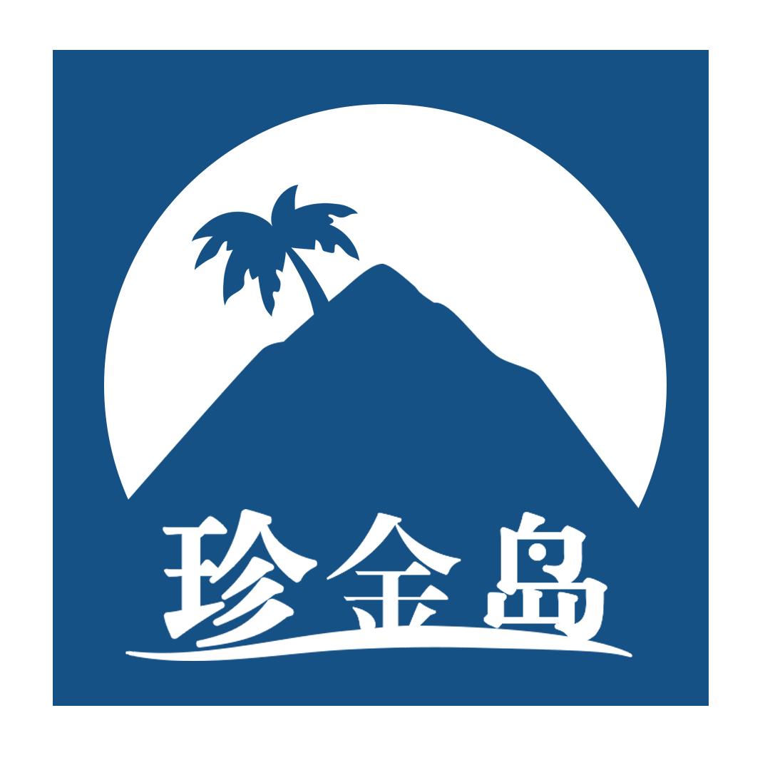 珍金岛短视频app