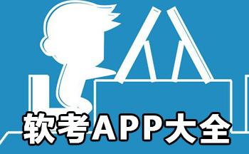 App水平考试_计算机技术与App专业技术资格考试app
