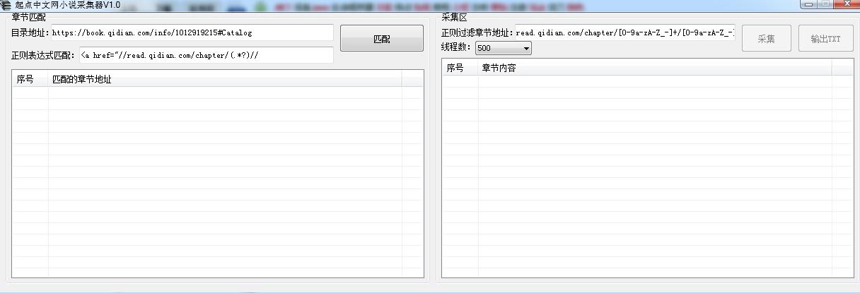 起点中文网小说采集器截图0