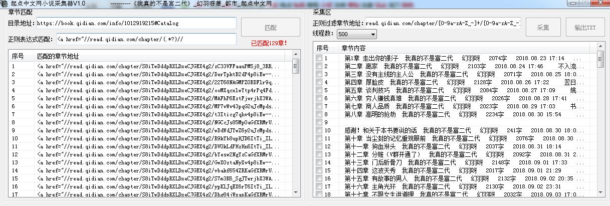 起点中文网小说采集器截图1