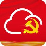 云东海党建1.0 苹果手机版
