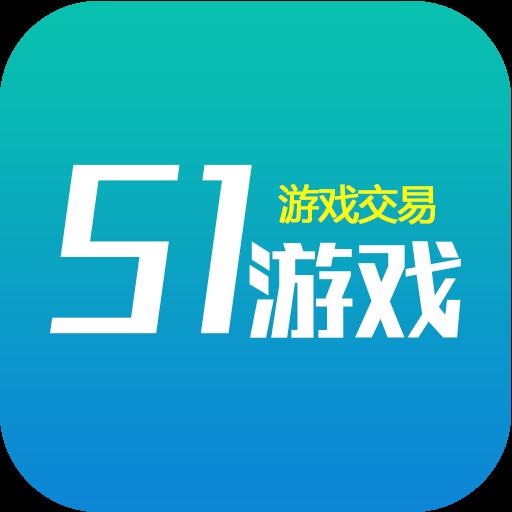 51游戏交易app4.2.0.1 安卓版
