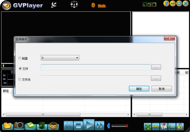 飞利浦行车记录仪软件GVPlayer截图1